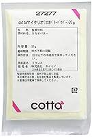 cotta(コッタ) マイクリオ (カカオバターパウダー) 20g