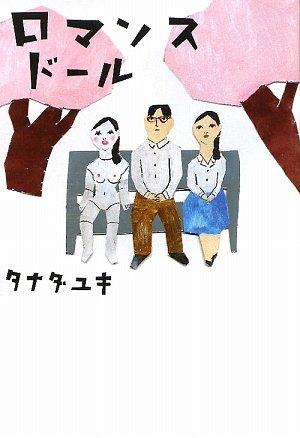 ロマンスドール (ダ・ヴィンチブックス)