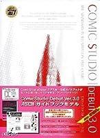 ComicStudioDebut Ver.3.0 ASCIIガイドブックモデル Windows版