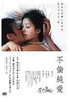 不倫純愛 [DVD]