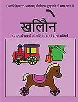 2 साल के बच्चों के लिए रंग भरने वाली किताबें (&#2326: इस पुस्तक में 40 रंग भरने वाले व अतिरिक्त मोटी