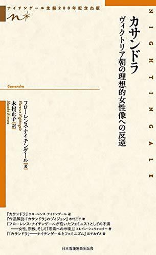 カサンドラ ヴィクトリア朝の理想的女性像への反逆 (ナイチンゲール生誕200年記念出版)