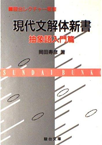 現代文解体新書 (抽象語入門篇) (駿台レクチャー叢書)の詳細を見る
