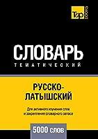 Русско-латышский тематический словарь 5000 с&#
