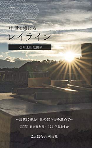 中世を感じるレイライン〜信州上田塩田平〜 (ことほむ出版)