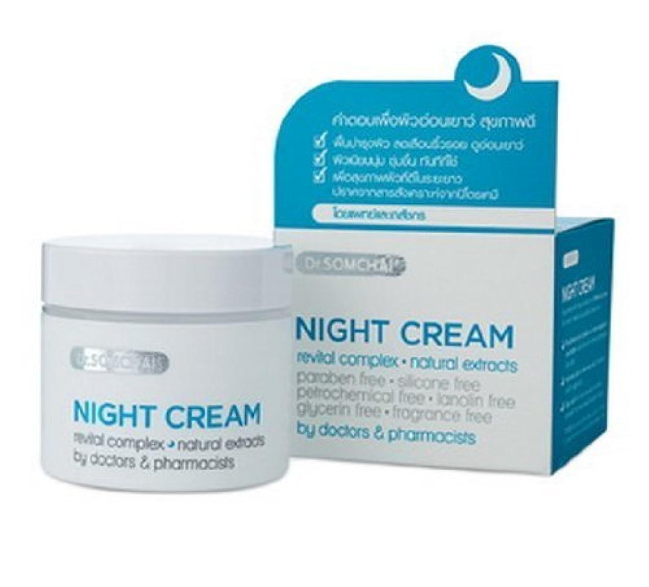 広々居間分析Dr. Somchai Night Cream by Dr Somchai
