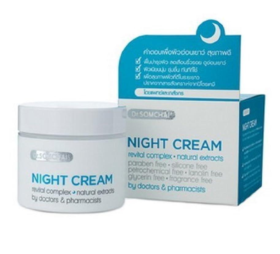 好奇心ホールピンポイントDr. Somchai Night Cream by Dr Somchai