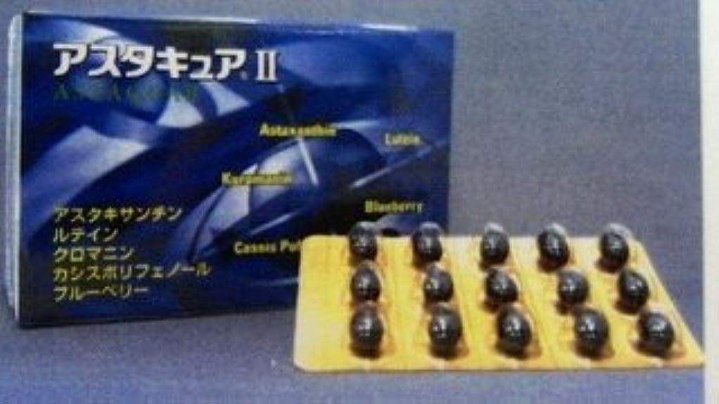 壊す会話型純粋なアスタキサンチンを含む5種類の栄養素を配合 アスタキュア?