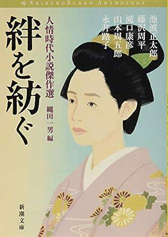絆を紡ぐ :人情時代小説傑作選 (新潮文庫)