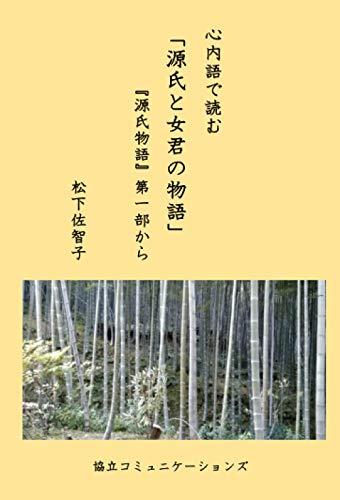心内語で読む 「源氏と女君の物語」の詳細を見る