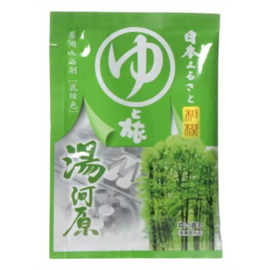 提唱する接ぎ木仕方ヤマサキの入浴剤シリーズ 湯河原(入浴剤)