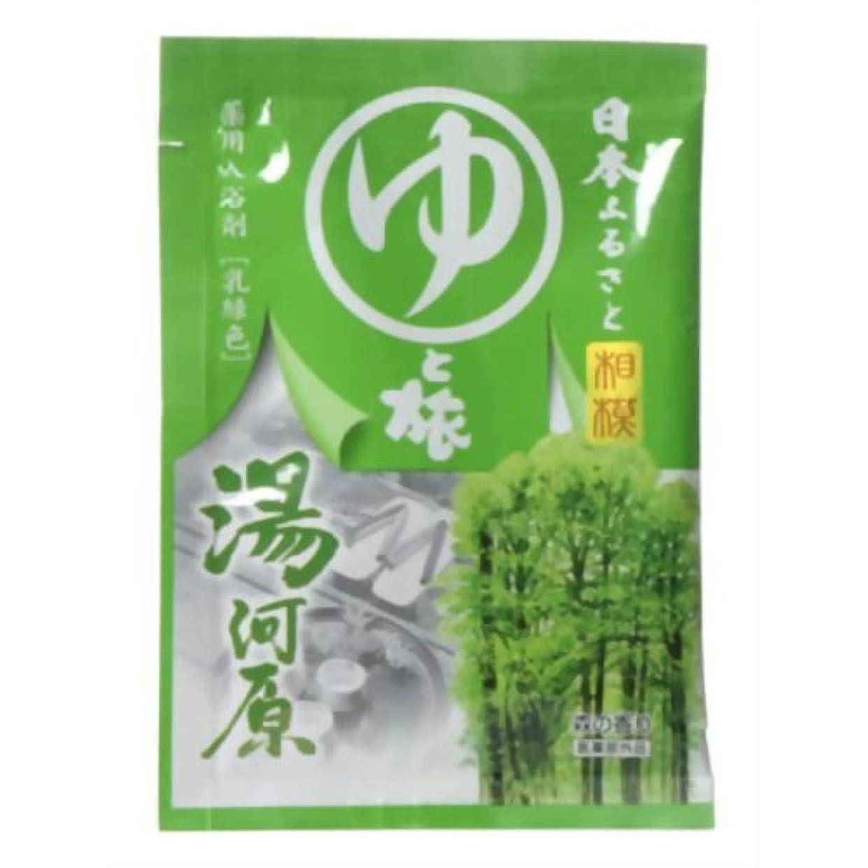 人物温帯幾分ヤマサキの入浴剤シリーズ 湯河原(入浴剤)