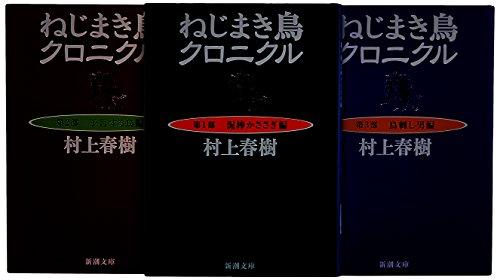 ねじまき鳥クロニクル 全3巻 完結セット (新潮文庫)