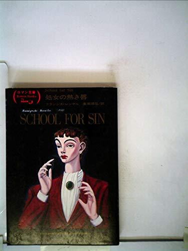 処女の熱き唇 (1980年) (富士見ロマン文庫)
