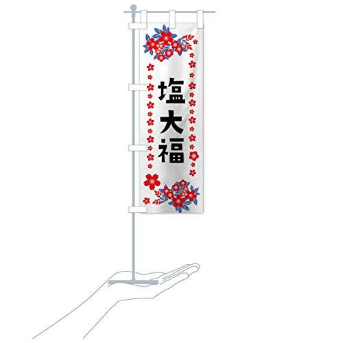 卓上ミニ塩大福 のぼり旗 サイズ選べます(卓上ミニのぼり10x30cm 立て台付き)