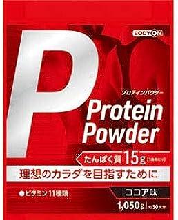 ボディ 吸収 ホエイ プロテイン ビタミン 配合 たんぱく質 50食 飲みやすい ココア 味 ホエイプロテイン 水 牛乳 スプーン シェイカー リブ・ラボラトリーズ BODYON ホエイプロテインパウダー ココア味 1050g