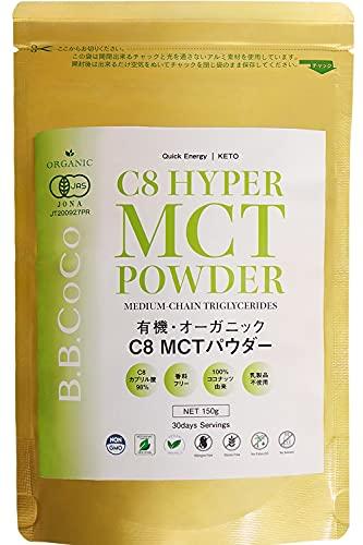 B.B.CoCo オーガニック C8 カプリル酸 mctオイルパウダー 有機JAS認証 100%ココナッツ由来 中鎖脂肪酸パウダー アカシア食物繊維 (C8 カプリル酸パウダー, 150g)