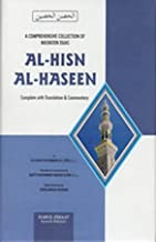 Al-Hisn al-Haseen- (With Commentary & Box)