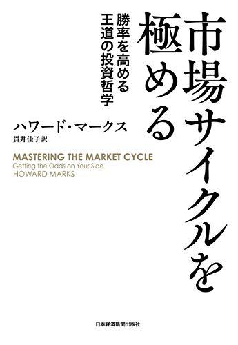 市場サイクルを極める 勝率を高める王道の投資哲学 (日本経済新聞出版)