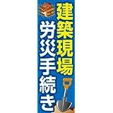 のぼり旗スタジオ のぼり旗 建築現場労災手続き002 大サイズ H2700mm×W900mm