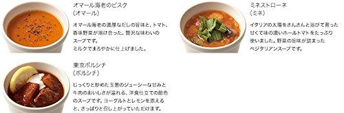 スープストックトーキョースープ3セット500g