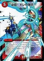 デュエルマスターズ 【必殺!オレの爆炎!!】【モードチェンジ】 DMR04-010-MC 《ライジング・ホープ》