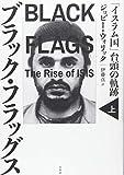ブラック・フラッグス(上):「イスラム国」台頭の軌跡