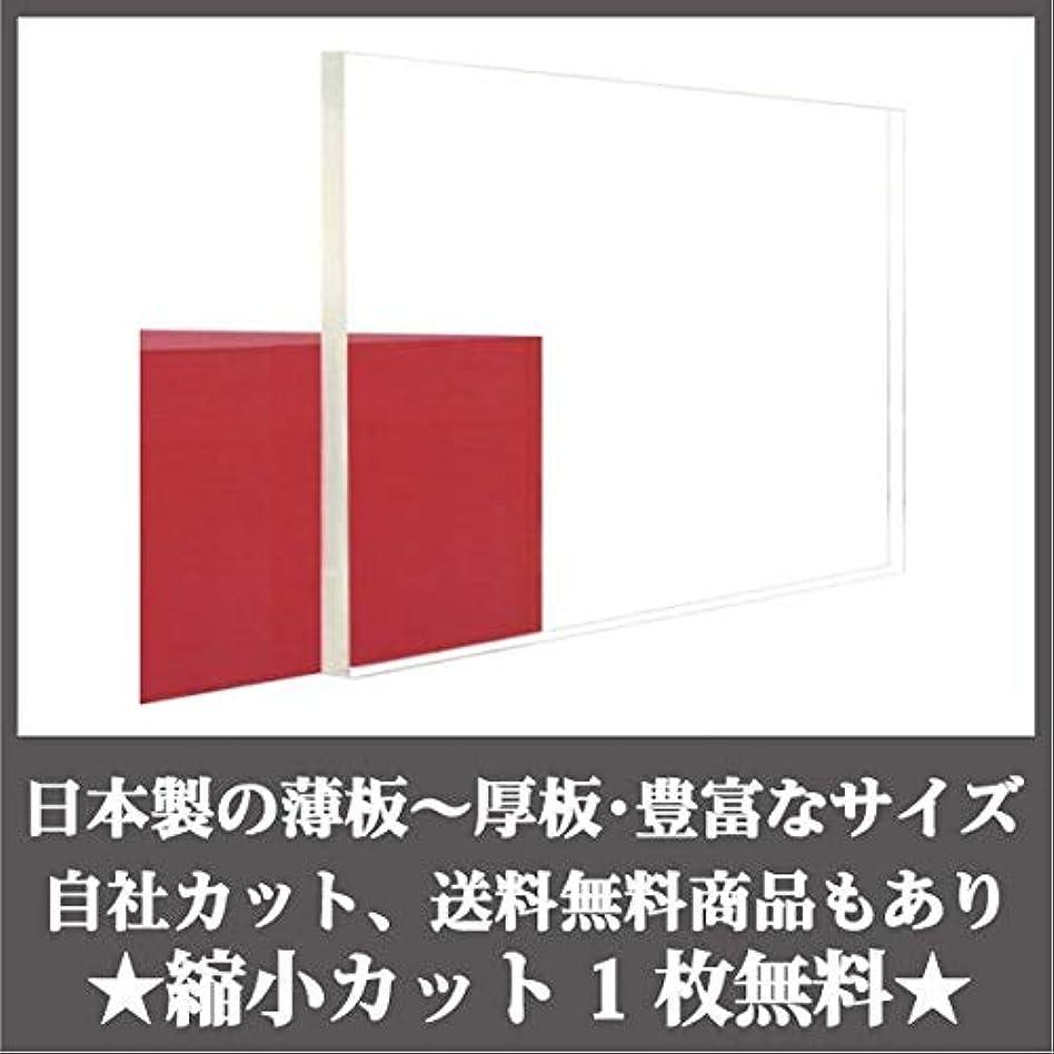 夫歴史打撃日本製 アクリル板 透明(紫外線カット押出板) 厚み3mm 100X300mm 縮小カット1枚無料 カンナ?糸面取り仕上(エッジで手を切る事はありません)(キャンセル返品不可)