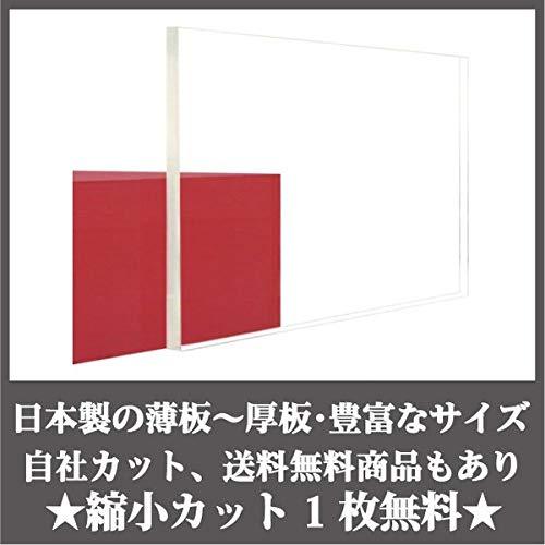 日本製 アクリル板 透明(押出板) 厚み3mm 600X900mm 縮小カッ...