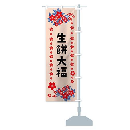 生餅大福 のぼり旗 サイズ選べます(ハーフ30x90cm 右チチ)