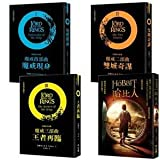 The Lord of The Rings + The Hobbits (4 books set) (Chinese Edition) by J. R. R. Tolkien
