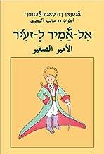 The Little Prince in spoken Arabic Hebrew transcript by Antoine de Saint-Exupéry
