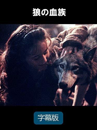 狼の血族(字幕版)