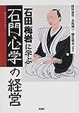 石田梅岩に学ぶ「石門心学」の経営