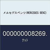 メルセデスベンツ(MERCEDES BENZ) ナット 000000008269.