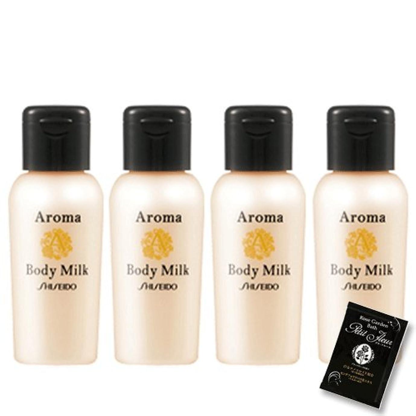 資生堂 ジアメニティ アロマミルク 30ml ミニボトル 4本セット + 入浴剤(プチフルール)付き