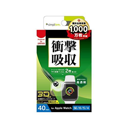 Simplism シンプリズム Apple Watch 40mm SE / 6 / 5 / 4 全画面保護フィルム 2枚セット 高透明 TR-AW2040-PT-SKCC