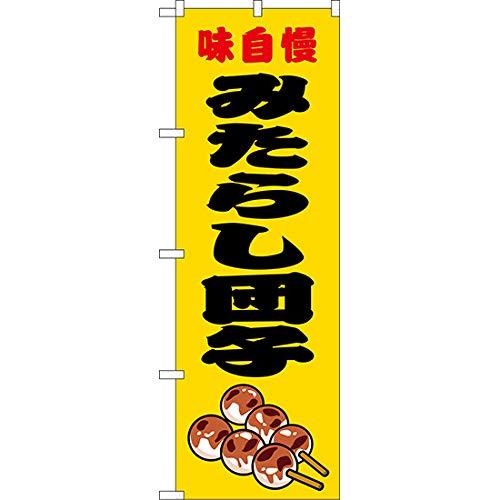のぼり旗 味自慢 みたらし団子 黄 JY-415(三巻縫製 補強済み)