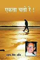Ekla Chalo RE (first Edition Hardcover Jan 01 2014) by Dr. Shyam Singh Shashi