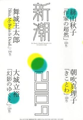 新潮 2010年 09月号 [雑誌]