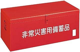 トラスコ(TRUSCO) 非常災害用備蓄品箱 W900×D420×H370 FB9000