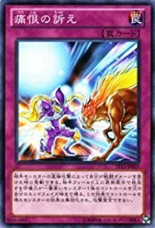遊戯王カード 【痛恨の訴え】 ST12-JP029-N 《スターターデッキ2012》