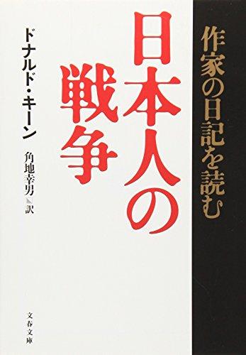 作家の日記を読む 日本人の戦争 (文春文庫)