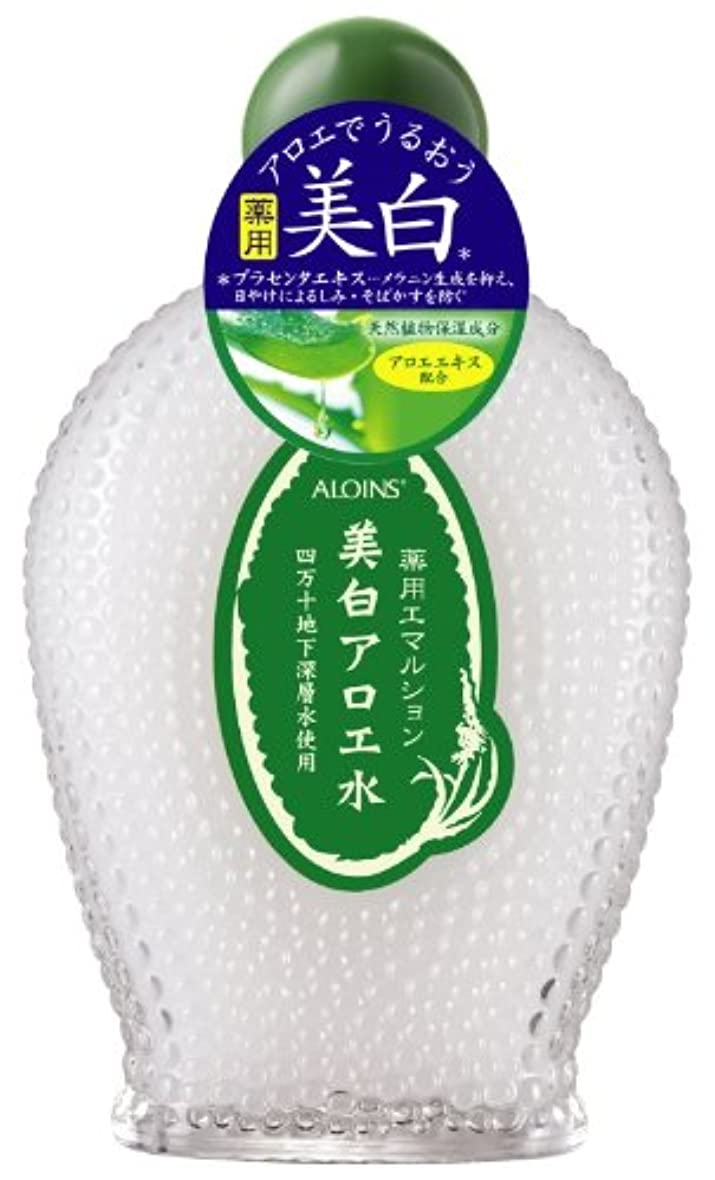 ドループ論争的がんばり続けるアロインス 美白アロエ水 薬用エマルション 150mL