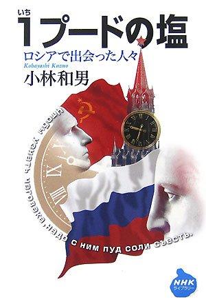 1プードの塩 ロシアで出会った人々 (NHKライブラリー)の詳細を見る