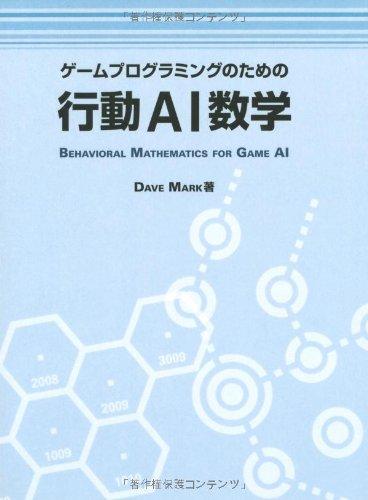 ゲームプログラミングのための行動AI数学