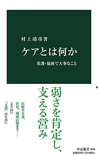 ケアとは何か-看護・福祉で大事なこと (中公新書, 2646)