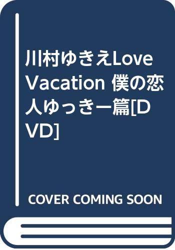 川村ゆきえLove Vacation 僕の恋人ゆっきー篇[DVD]の詳細を見る