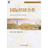 Higher international economic and trade series of fine planning materials : International Economic Cooperation(Chinese Edition)