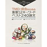 TMD・咬合のための重要12キーワード ベスト240論文 (トムソン・ロイターシリーズ)